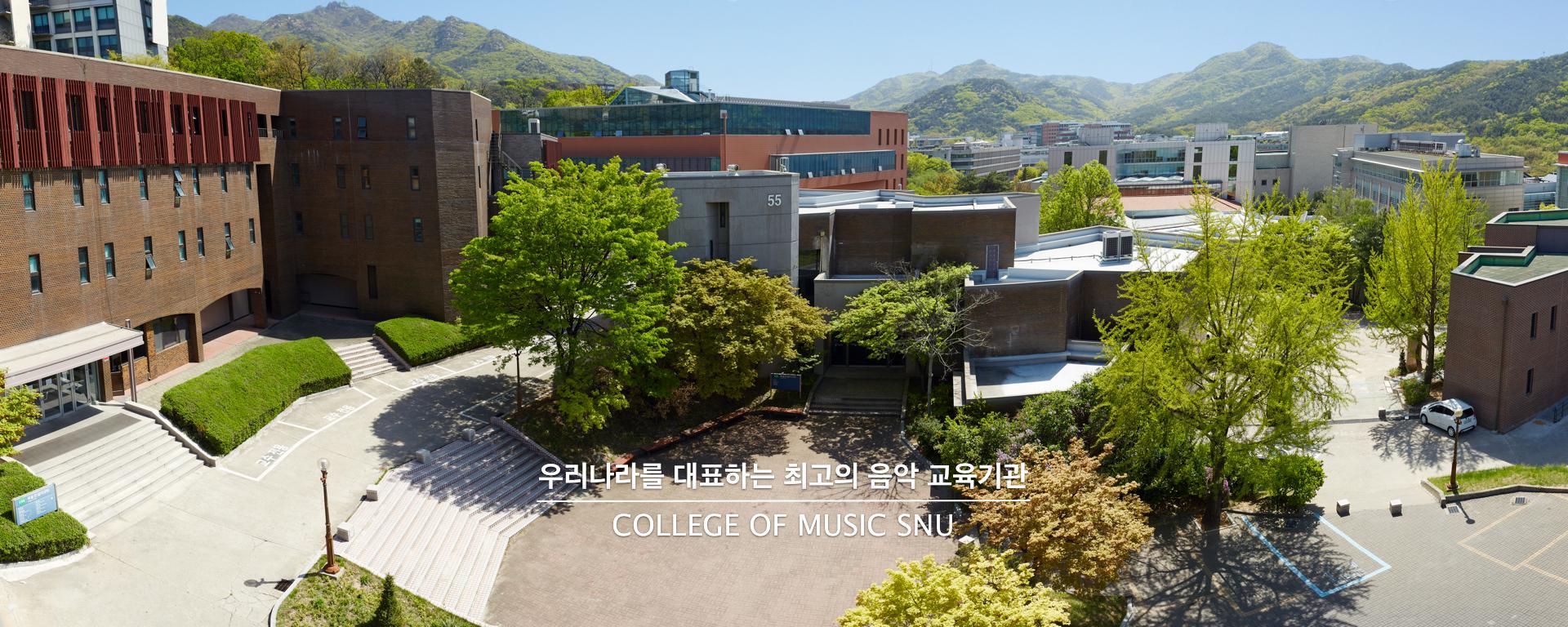 음악대학 전경사진