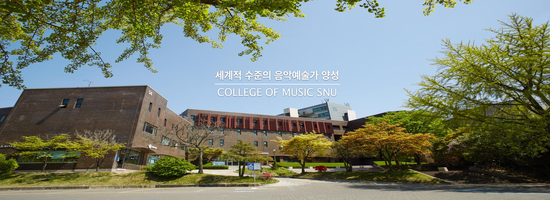 한국 고전음악
